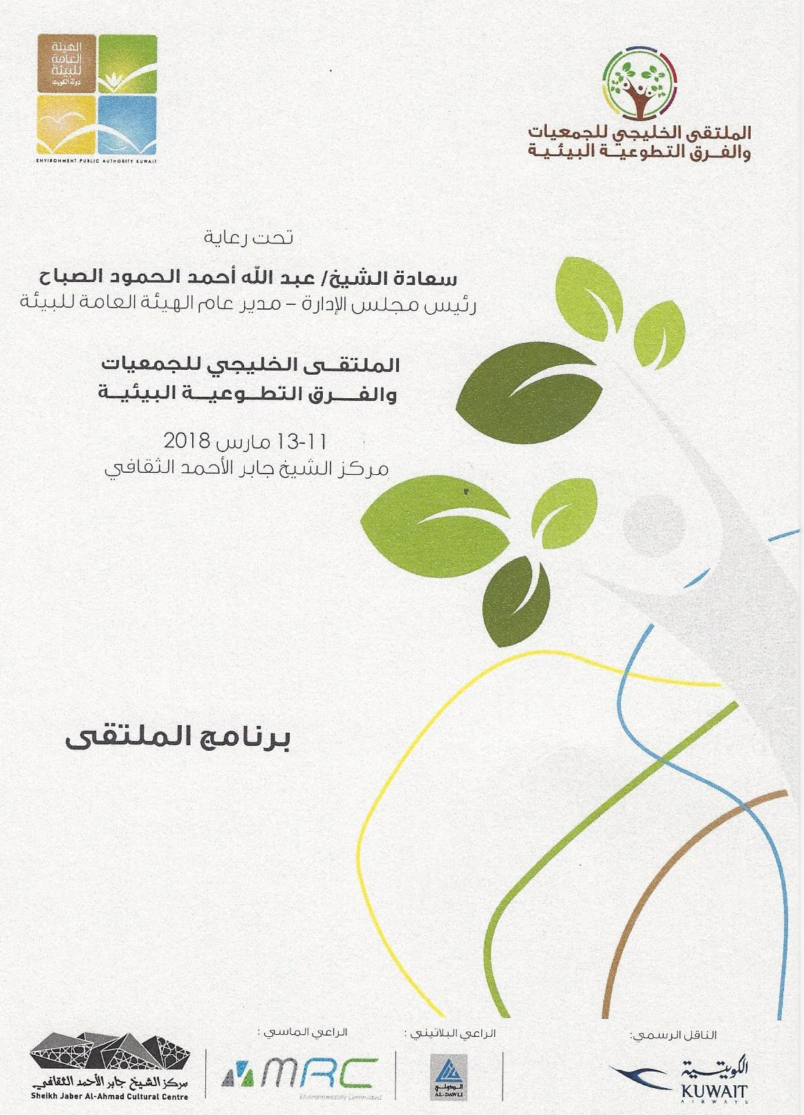MRC Diamond sponsor of the Gulf Forum for Voluntary and Environmental Voluntary Associations and Associations